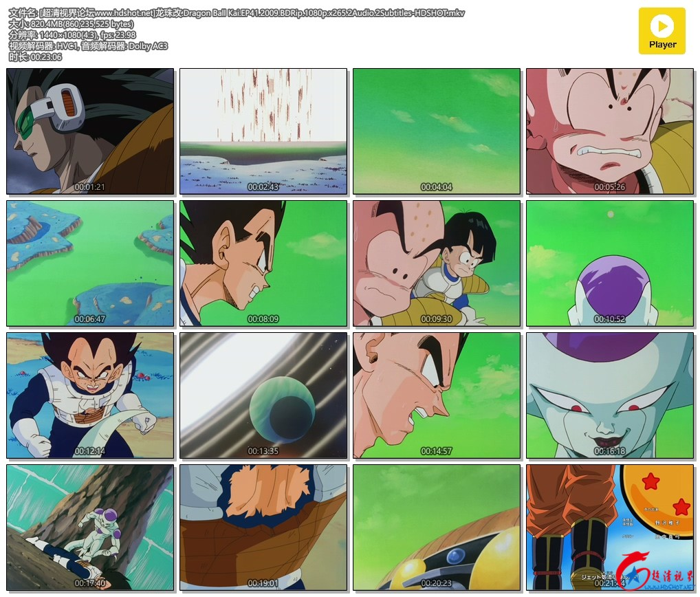 [超清视界论坛www.hdshot.net]龙珠改.Dragon Ball Kai.EP41.2009.BDRip.1080p.x265.2A.jpg